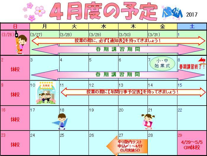 4月度の予定