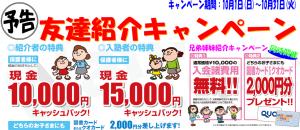 """10月キャンペーン期間""""まもなく""""開始!!"""