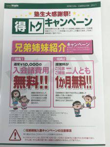 兄弟姉妹キャンペーン&無料学習相談会