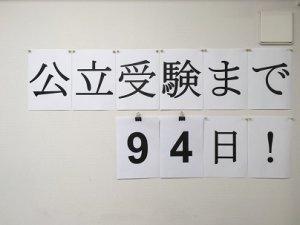 大阪府公立高校入試まで100日を切りました!