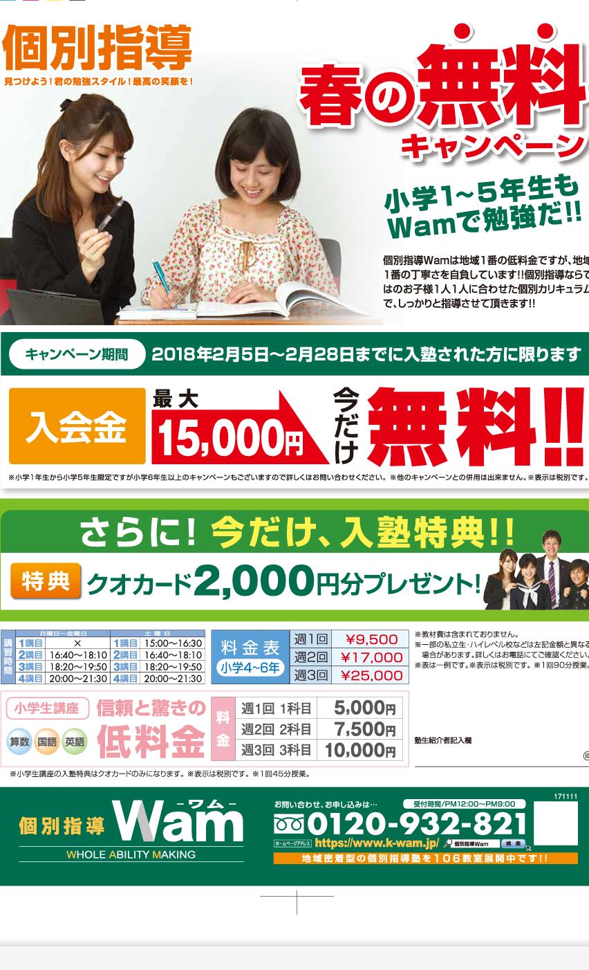春の無料キャンペーン!