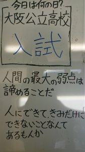 大阪公立高校入試