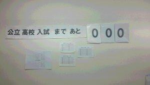 公立高校入試1日目終了!そして新たな一歩・・・