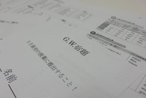 一年が決まる(?!)G.W.の過ごし方