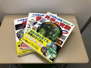 小学生向けの図鑑を増やしました!