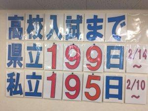 高校入試カウントダウン