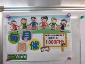 QUOカード1000円!?!?