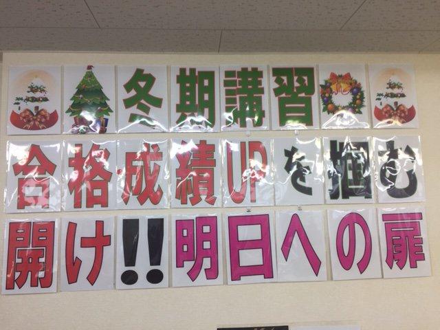 クリスマスだ!正月だ!冬期講習だ!!