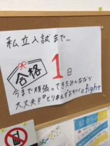 私立高校入試!!
