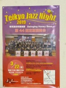 Teikyo Jazz Night