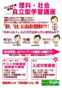 平成最後の進学&進級おめでとうございます!