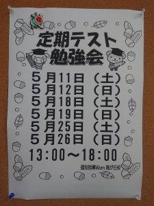 定期テスト勉強会!!