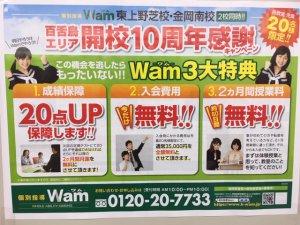 東上野芝校リニューアルキャンペーン第2弾スタート