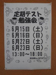 6月も定期テスト勉強会!!