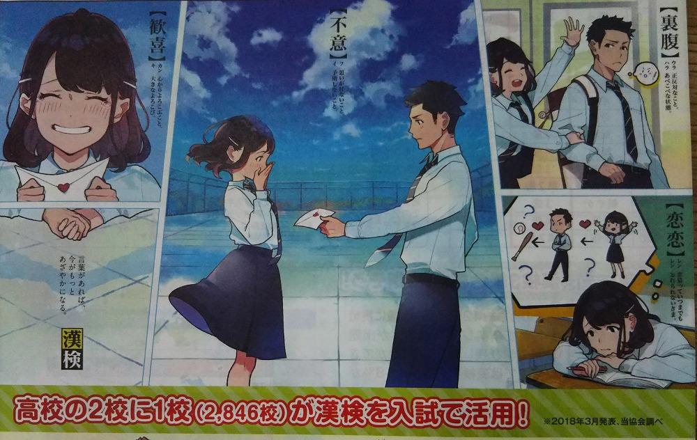 漢字検定の受検案内をよく読むと・・・
