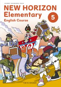 令和二年 小学校 英語教科書