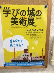 来週から「学びの城の美術展」開催!