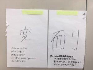 今年の漢字!
