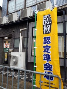 第2回漢検締切は9/13(月)!