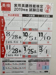 次回の英検開催は、1/25(土)です☆