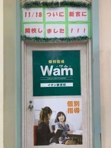 個別指導Wam イオン新宮校!!ついに開校!!