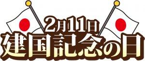 建国記念の日