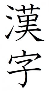 漢字練習のススメ