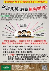 【お知らせ】教室開放を実施します!!