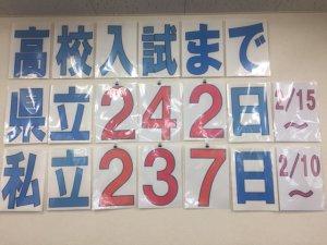 高校入試カウントダウン!