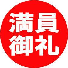 北辰オンライン集団授業