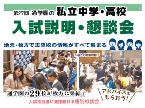 「第27回 私立中学・高校入試説明会(9/20)のご案内です!!。」