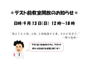 【小中高】自習開放のお知らせ