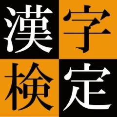 今日は漢字検定実施日です!!