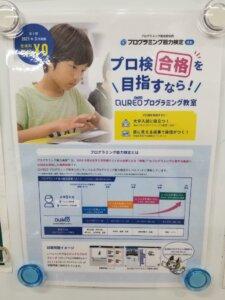 【プログラミング】検定申込受付中♪