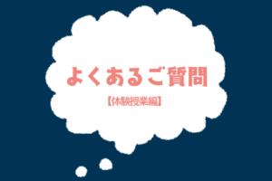 よくあるご質問【体験授業編】