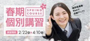 春の講習 絶賛受付中!!