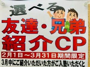 【2月・3月限定】選べる紹介キャンペーン