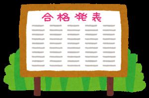 千葉県公立高校入試、無事終了!
