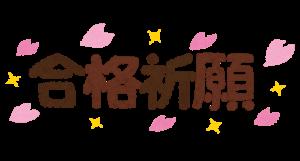 大阪府私立高校入試
