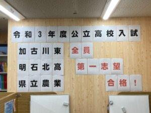 公立受験組 無事合格 (^-^)