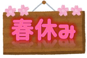 【お知らせ】飛田給校の春休み