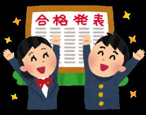 『2021年 桜丘町校 大学合格速報☆』個別指導Wam 桜丘町校