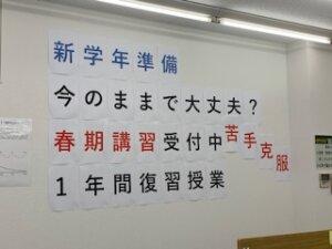 島田金谷校 春期講習スタート