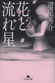 【BOOK】4月のおすすめ本紹介① ~ 花と流れ星 / 道尾秀介 ~