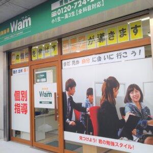 新高校生からのことば -豊橋草間町校Vol.1-