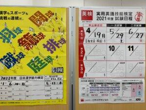 『漢字検定・英語検定 資格試験対策』個別指導Wam桜丘町校☆