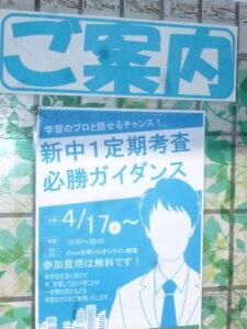 【中学生】オンライン「定期考査必勝ガイダンス」のお知らせ
