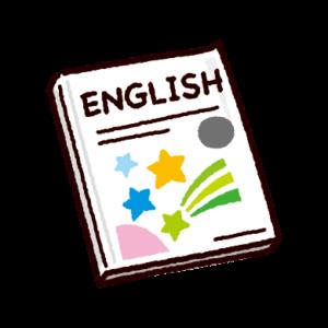 【中学生英語】新学習指導要領で英語が超難化!?