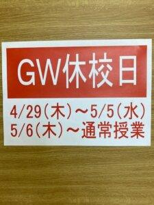 GW(ゴールデンウイーク)休講のお知らせ
