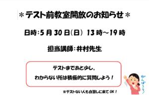 【お知らせ】テスト前教室開放について